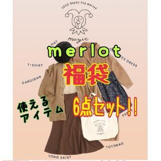 merlot - merlot★福袋★使えるアイテム6点セット♪Magic ワンピ カーデ パンツ