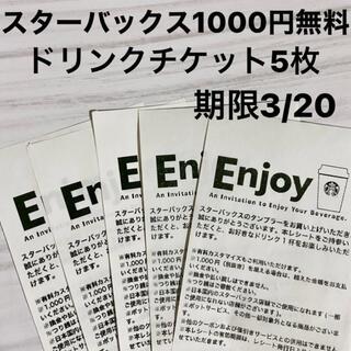 スターバックスコーヒー(Starbucks Coffee)のスターバックス1000円無料ドリンクチケット5枚 期限3/20(フード/ドリンク券)