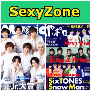 Sexy Zone 切り抜き ポポロ Myojo(アート/エンタメ/ホビー)