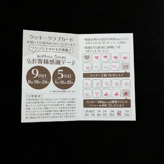 ステラおばさん ポイントカード 1枚(フード/ドリンク券)