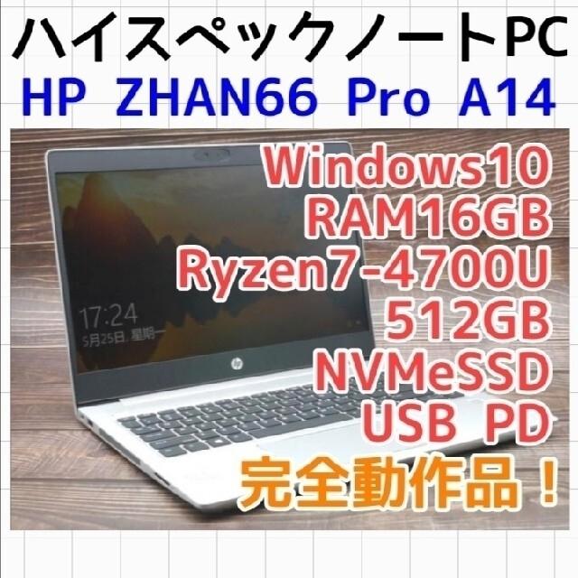 HP(ヒューレットパッカード)のHP ZHAN66 Pro A14 G3 512GB 16GB Ryzen7 スマホ/家電/カメラのPC/タブレット(ノートPC)の商品写真