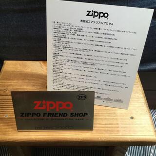 ジッポー(ZIPPO)のZIPPO 公式SHOP専用プレート(希少品)(タバコグッズ)
