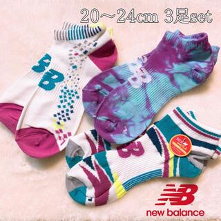 New Balance - ニューバランス キッズ レディース ソックス 20 21 22 23 24 靴下