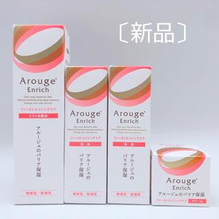 アルージェ(Arouge)のアルージェ エンリッチ 化粧水 乳液 クリーム(化粧水/ローション)