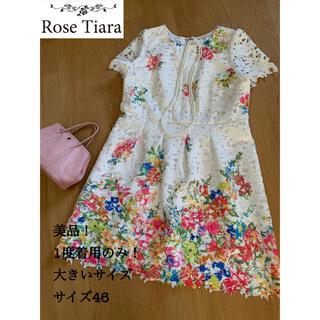 Rose Tiara - 美品!ローズティアラ ワンピース サイズ46 大きいサイズ 華やか♪ レース