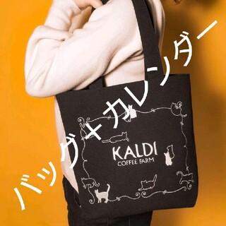 カルディ(KALDI)の◇バッグ+カレンダー◇ KALDI カルディ ネコの日 ネコの日バッグ プレミア(トートバッグ)