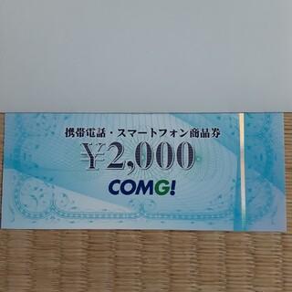 COMG! 携帯電話・スマートフォン商品券(その他)
