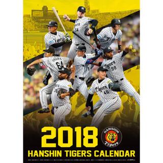 ハンシンタイガース(阪神タイガース)の阪神 2018 カレンダー 未使用(カレンダー/スケジュール)