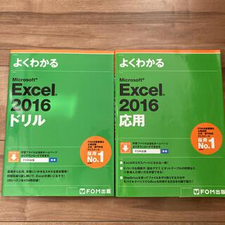 フジツウ(富士通)のよくわかるMicrosoft Excel 2016応用(コンピュータ/IT)