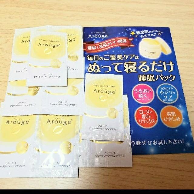 Arouge(アルージェ)のさく様注文品です。ウォータリーシーリングマスク コスメ/美容のスキンケア/基礎化粧品(フェイスクリーム)の商品写真