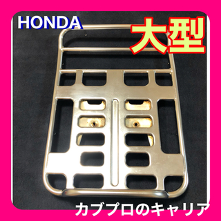 ホンダ - カブプロ110用大型リヤキャリア JA10型スーパーカブ とクロスカブに