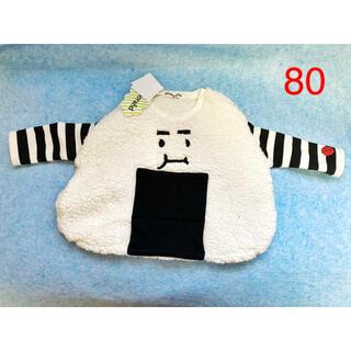シマムラ(しまむら)のミモランド おにぎり 長袖 80(トレーナー)