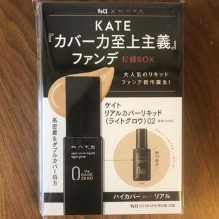 ケイト(KATE)のVOCE 2021年4月号付録 KATE リキッドファンデ試供品(サンプル/トライアルキット)