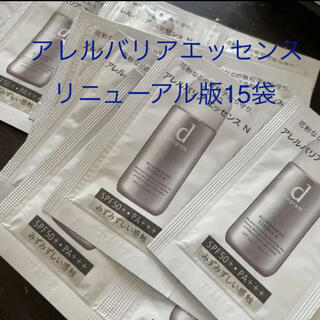d program アレルバリア エッセンスN 日中美容液