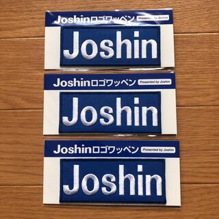 ハンシンタイガース(阪神タイガース)のJoshin ロゴワッペン 3枚(応援グッズ)