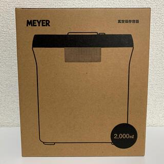 マイヤー(MEYER)のMEYER マイヤー 真空保存容器(容器)