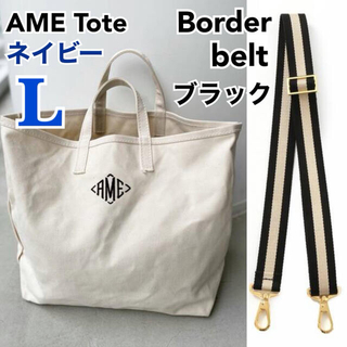 L'Appartement DEUXIEME CLASSE - AMERICANA AME Tote Bag & Border belt セット