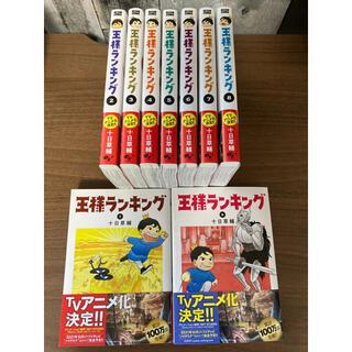 角川書店 - 王様ランキング 1〜9巻 セット