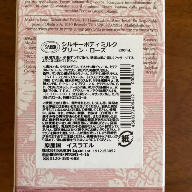SABON(サボン)のSABON シルキーボディミルク グリーン・ローズ 200ml コスメ/美容のボディケア(ボディローション/ミルク)の商品写真