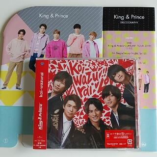 ジャニーズ(Johnny's)の【値下げ】koi-wazurai 通常盤 おまけ付き(ポップス/ロック(邦楽))