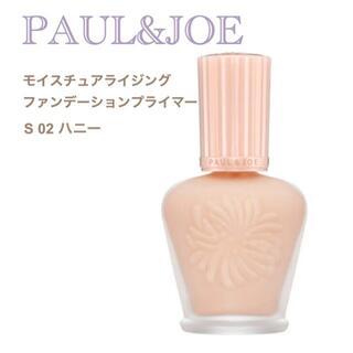 ポールアンドジョー(PAUL & JOE)の新品 PAUL&JOE モイスチュアライジングファンデーションプライマー 02(化粧下地)