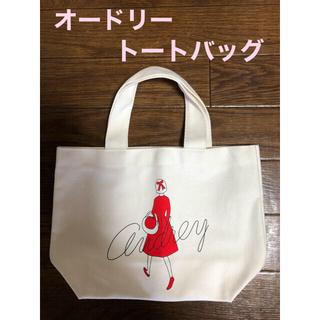 【新品・未使用】オードリー トートバッグ オードレーヌ(トートバッグ)