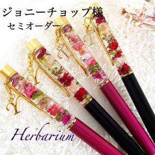 ハーバリウムボールペン(ドライフラワー)