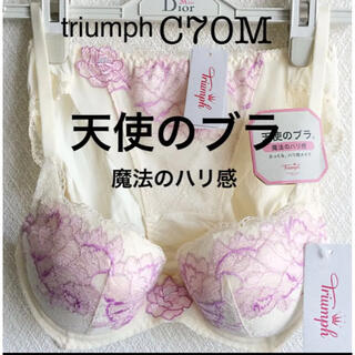 Triumph - 【新品タグ付】triumph天使のブラ・C70M(定価¥9,130)
