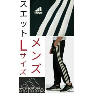 adidas - 【しっかり生地!】adidas スエット パンツ Lサイズ アディダス
