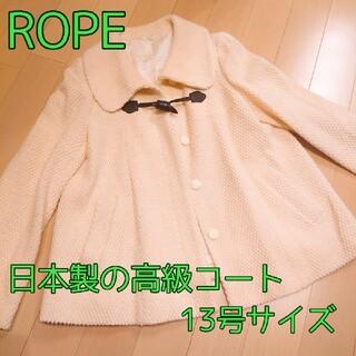 ロペ(ROPE)の【ROPE】ロペ 日本製 コート ダッフルコート 高級コート XL 大きいサイズ(ダッフルコート)