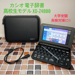 CASIO - 高校生モデル XD-Z4800 カシオ CASIO 電子辞書 EX-word