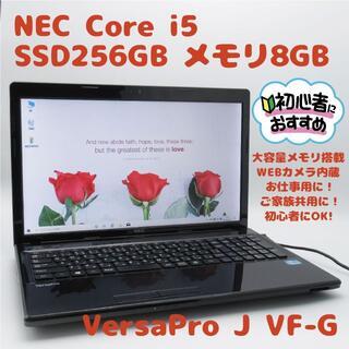 エヌイーシー(NEC)のNEC/VersaPro【i5搭載】爆速SSD256/カメラ内蔵/おすすめ品(ノートPC)