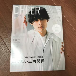 ジャニーズ(Johnny's)のCHEER 松村北斗表紙(アート/エンタメ)