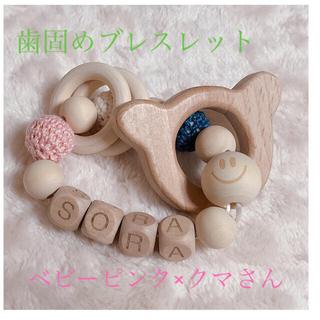 【歯固めブレスレット】ベビーピンク×クマさん 出産祝い 育児用品