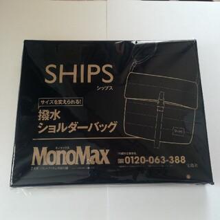 シップス(SHIPS)のMonoMax モノマックス2月号付録 撥水ショルダーバッグ(ショルダーバッグ)