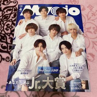 ジャニーズ(Johnny's)のMyojo4月号 通常版 ①(アイドルグッズ)