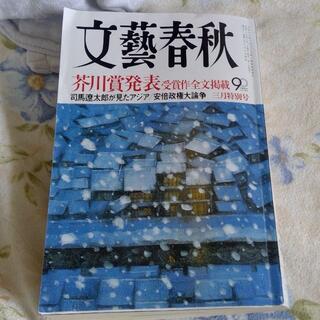 文藝春秋 2013年3月号  司馬遼太郎特集 (文芸)