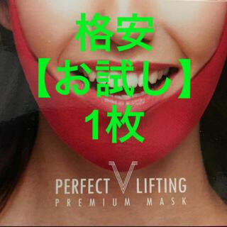 【お試し】1枚エイバジャル パーフェクトVリフティング プレミアム マスク(パック/フェイスマスク)