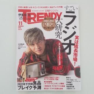 ニッケイビーピー(日経BP)の日経 TRENDY (トレンディ) 2020年 11月号(ニュース/総合)