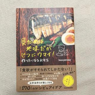 カドカワショテン(角川書店)の見ためは地味だがじつにウマイ!作りたくなるお弁当(料理/グルメ)