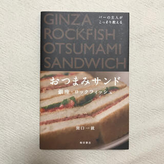 kumaasu様専用☆ バーの主人がこっそり教えるおつまみサンド(料理/グルメ)