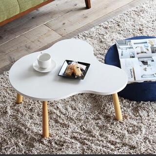 北欧 雲 テーブル ホワイト (ローテーブル)