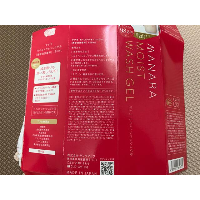 maNara(マナラ)のマナラ モイストウォッシュゲル 120ml コスメ/美容のスキンケア/基礎化粧品(洗顔料)の商品写真