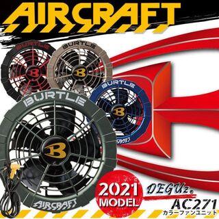 BURTLE - AC271 カラーファンセット 【 バートル AC270のカラー版 空調服 】