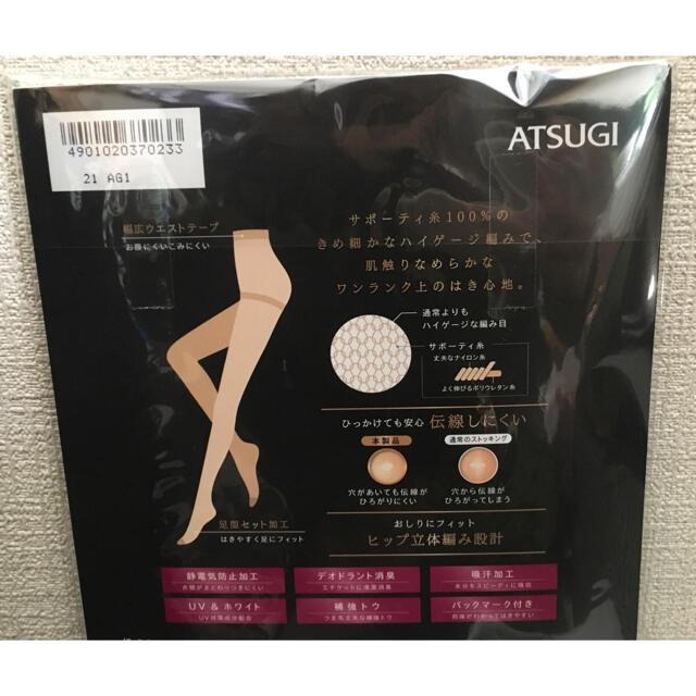 Atsugi(アツギ)のATSUGI ストッキング ブラック 3足セット レディースのレッグウェア(タイツ/ストッキング)の商品写真