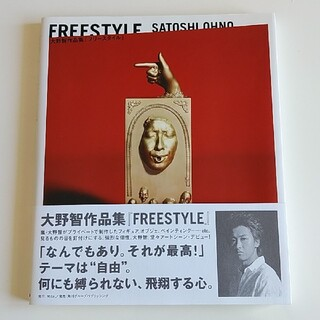 ジャニーズ(Johnny's)のFreestyle(その他)