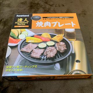 イワタニ(Iwatani)のしろ様専用 未使用  Iwatani  焼肉プレート CB-P-Y2(ホットプレート)