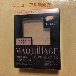 MAQuillAGE - ★新品リニューアル新発売/マキアージュドラマティックパウダリーEX20