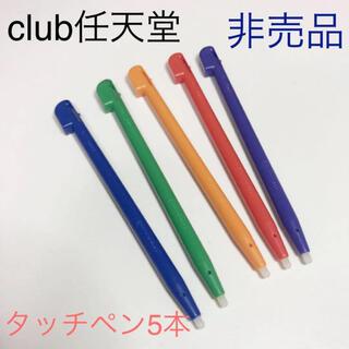 ニンテンドーDS(ニンテンドーDS)の非売品  クラブ任天堂 タッチペン 5本セット(その他)