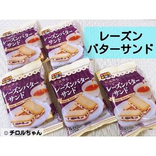 「レーズンバターサンド」チロルチョコ(紅茶の風味とサクサク食感が美味♪)(菓子/デザート)